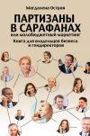 Книга Партизаны в сарафанах, или Малобюджетный маркетинг. Книга для владельцев бизнеса и гендиректоров автора Магдалена Острая