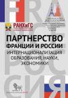Книга Партнерство Франции и России. Интернационализация образования, науки, экономики автора  Сборник статей