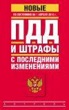Книга ПДД и штрафы c последними изменениями (по состоянию на 1 апреля 2013 года) автора  Коллектив авторов