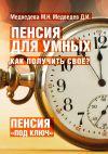 Книга Пенсия для умных. Как получить своё? автора М. Медведева