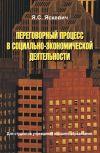 Книга Переговорный процесс в социально-экономической деятельности автора Ядвига Яскевич