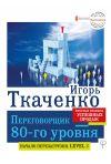 Книга Переговорщик 80-го уровня. Простые правила успешных продаж автора Игорь Ткаченко