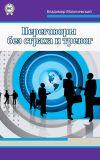 Книга Переговоры без страха и тревог автора Владимир Маличевский