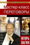 Книга Переговоры. Мастер-класс автора Игорь Вагин