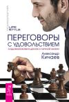 Книга Переговоры с удовольствием. Садомазохизм в делах и личной жизни автора Александр Кичаев