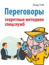 Книга Переговоры. Секретные методики спецслужб автора Ричард Грэм