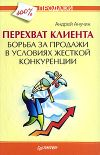 Книга Перехват клиента. Борьба за продажи в условиях жесткой конкуренции автора Андрей Анучин