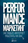 Книга Performance-маркетинг: заставьте интернет работать на вас автора М. Боровик
