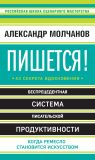 Книга Пишется! 43 секрета вдохновения автора Александр Молчанов