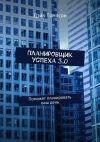Книга Планировщик успеха3.0. Поможет планировать вашдень автора Дэйв Томпсон