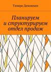 Книга Планируем иструктурируем отдел продаж автора Тамара Дамашкан