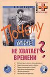 Книга Почему мне не хватает времени? автора Виктор Дельцов