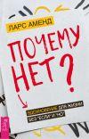 Книга Почему нет? Вдохновение для жизни без «если» и «но» автора Ларс Аменд
