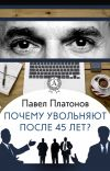 Книга Почему увольняют после 45 лет? автора Павел Платонов