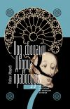 Книга Под сводами Дворца правосудия. Семь юридических коллизий во Франции XVI века автора Павел Уваров