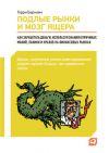 Книга Подлые рынки и мозг ящера: Как заработать деньги, используя знания о причинах маний, паники и крахов на финансовых рынках автора Терри Бернхем