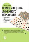 Книга Поиск и оценка линейного персонала. Повышение эффективности и снижение затрат автора Светлана Иванова