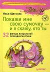 Книга Покажи мне свою сумочку – и я скажу, кто ты. 32 фокуса визуальной психодиагностики автора Илья Щеголев