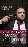 Книга Политический стресс-менеджмент автора Владислав Вавилов