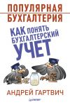 Книга Популярная бухгалтерия. Как понять бухгалтерский учет автора Андрей Гартвич