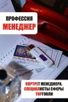 Книга Портрет менеджера. Специалисты сферы торговли автора Илья Мельников