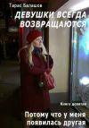Книга Потому что у меня появилась другая девушка автора Тарас Балашов