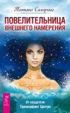 Книга Повелительница внешнего намерения автора Татьяна Самарина