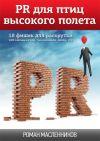 Книга PR для птиц высокого полета. 18 фишек для раскрутки топ-менеджеров, чиновников, звезд, etc автора Роман Масленников