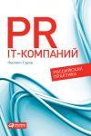 Книга PR IT-компаний: Российская практика автора Филипп Гуров