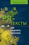 Книга PR-тексты. Как зацепить читателя автора Тимур Асланов
