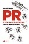 Книга PR в реальном времени: Тренды. Кейсы. Правила автора Михаил Умаров