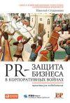Книга PR-защита бизнеса в корпоративных войнах: Практикум победителя автора Николай Студеникин