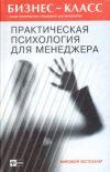 Книга Практическая психология для менеджера автора А. Альтшуллер