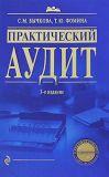 Книга Практический аудит автора Татьяна Фомина