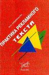 Книга Практика рекламного текста автора Александр Назайкин