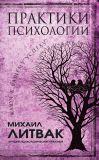 Книга Практики психологии. Ключ к вашему успеху автора Михаил Литвак