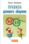 Книга Правила делового общения. 33 «нельзя» и 33 «можно» автора Нина Зверева