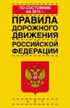 Книга Правила дорожного движения Российской Федерации по состоянию на 2015 г. автора  Коллектив авторов