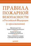 Книга Правила пожарной безопасности в Российской Федерации (с приложениями) автора Михаил Рогожин