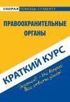 Книга Правоохранительные органы. Краткий курс автора  Коллектив авторов