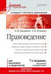 Книга Правоведение. Учебник для вузов автора Алексей Балашов