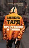 Книга Преступник и толпа (сборник) автора Габриэль Тард