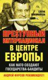 Книга Пре$тупный интернационал в центре Европы. Как NATO создают государства-бандиты автора Елена Пономарева