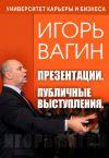 Книга Презентации. Публичные выступления автора Игорь Вагин