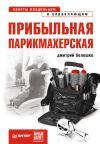 Книга Прибыльная парикмахерская. Советы владельцам и управляющим автора Дмитрий Белешко