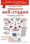 Книга Прибыльная веб-студия. Пошаговое руководство автора Александр Чипижко