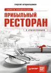 Книга Прибыльный ресторан. Советы владельцам и управляющим автора Георгий Мтвралашвили