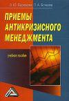 Книга Приемы антикризисного менеджмента автора Олеся Бирюкова