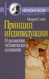 Книга Принцип индивидуации. О развитии человеческого сознания автора Мюррей Стайн