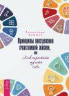 Книга Принципы построения счастливой жизни, или Как перестать мучить себя автора Александр Клюшин